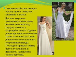 Современный стиль ампир в одежде делает ставку на сарафаны и платья. Для них