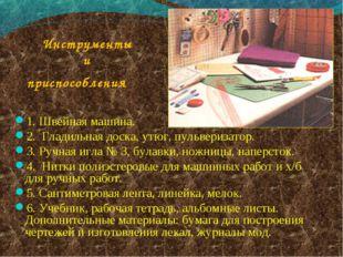 Инструменты и приспособления 1. Швейная машина. 2. Гладильная доска, утюг, пу