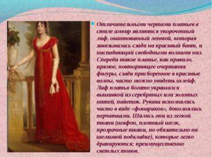 Отличительными чертами платьев в стиле ампир являются укороченный лиф, оканто