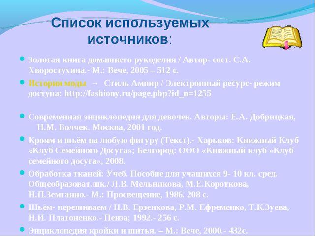 Список используемых источников: Золотая книга домашнего рукоделия / Автор- со...