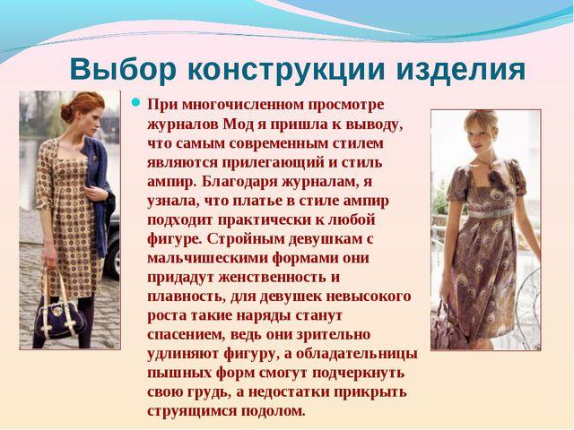 Выбор конструкции изделия При многочисленном просмотре журналов Мод я пр...