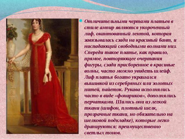 Отличительными чертами платьев в стиле ампир являются укороченный лиф, оканто...
