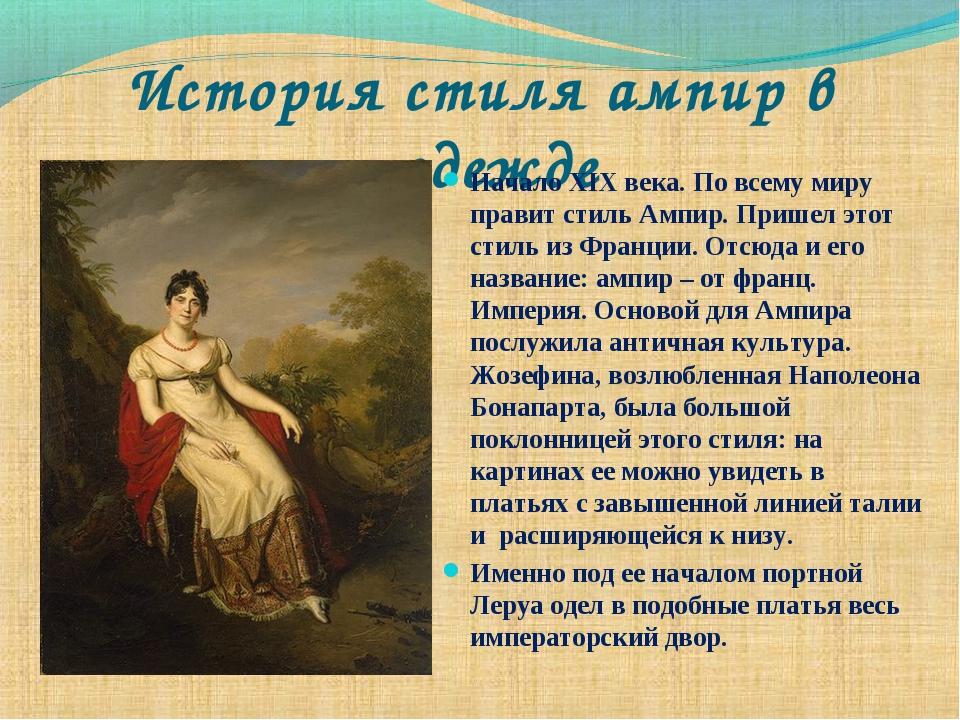 История стиля ампир в одежде Начало XIX века. По всему миру правит стиль Ампи...