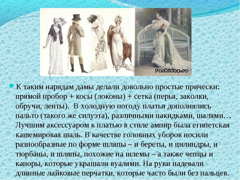 К таким нарядам дамы делали довольно простые прически: прямой пробор + косы (...