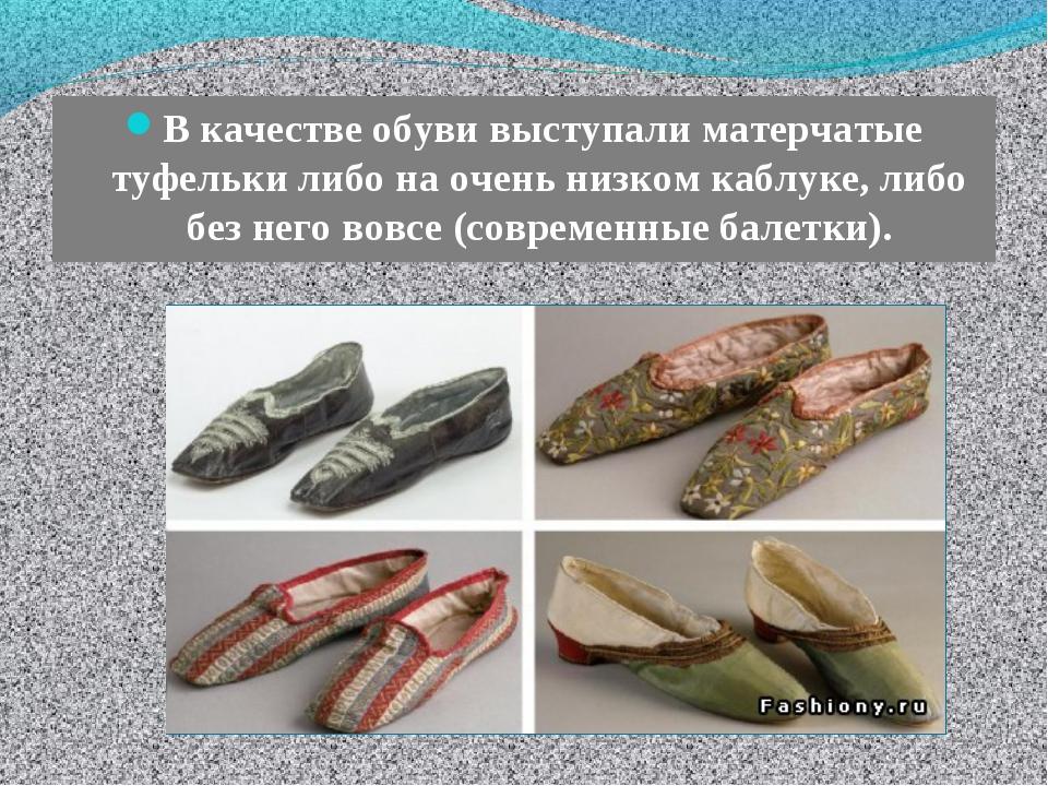 В качестве обуви выступали матерчатые туфельки либо на очень низком каблуке,...