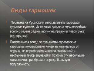 Виды гармошек Первыми на Руси стали изготавливать гармошки тульские кустари.