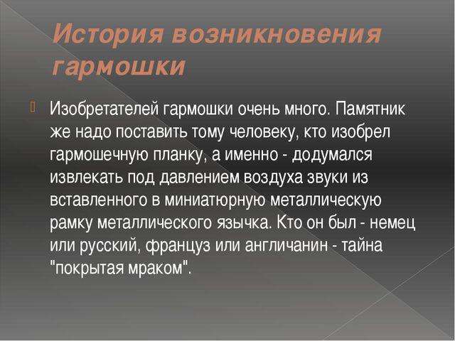 История возникновения гармошки Изобретателей гармошки очень много. Памятник ж...