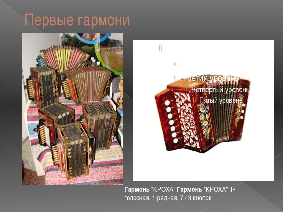 """Первые гармони Гармонь""""КРОХА""""Гармонь""""КРОХА"""" 1-голосная, 1-рядная, 7 / 3 кн..."""