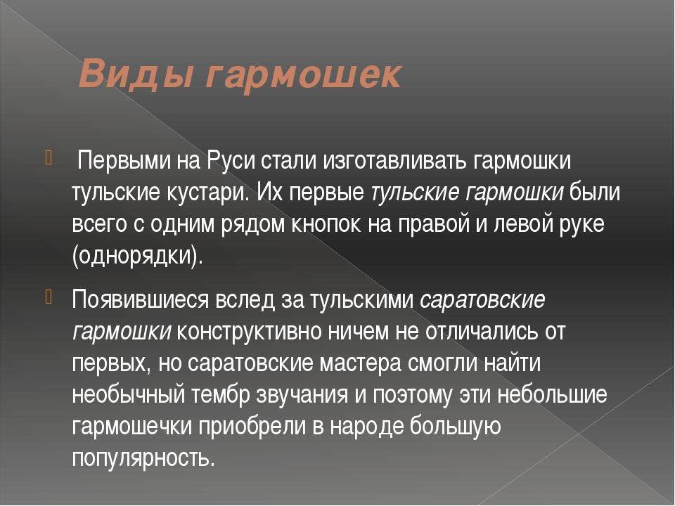 Виды гармошек Первыми на Руси стали изготавливать гармошки тульские кустари....