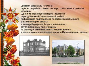 Средняя школа №2 г.Усмани – одна из старейших, имеет богатую событиями и факт