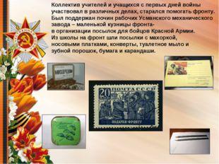 Коллектив учителей и учащихся с первых дней войны участвовал в различных дела