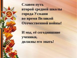 Славен путь второй средней школы города Усмани во время Великой Отечественной