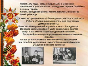 Летом 1942 года , когда немцы были в Воронеже, школьники и учителя были очеви