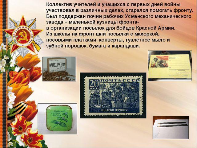 Коллектив учителей и учащихся с первых дней войны участвовал в различных дела...