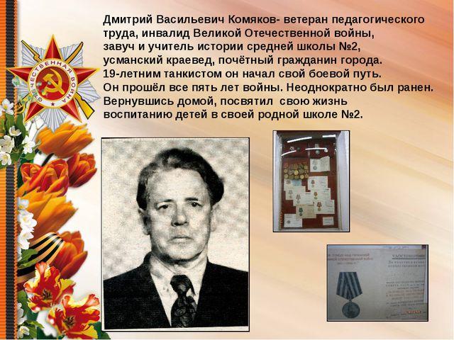 Дмитрий Васильевич Комяков- ветеран педагогического труда, инвалид Великой От...
