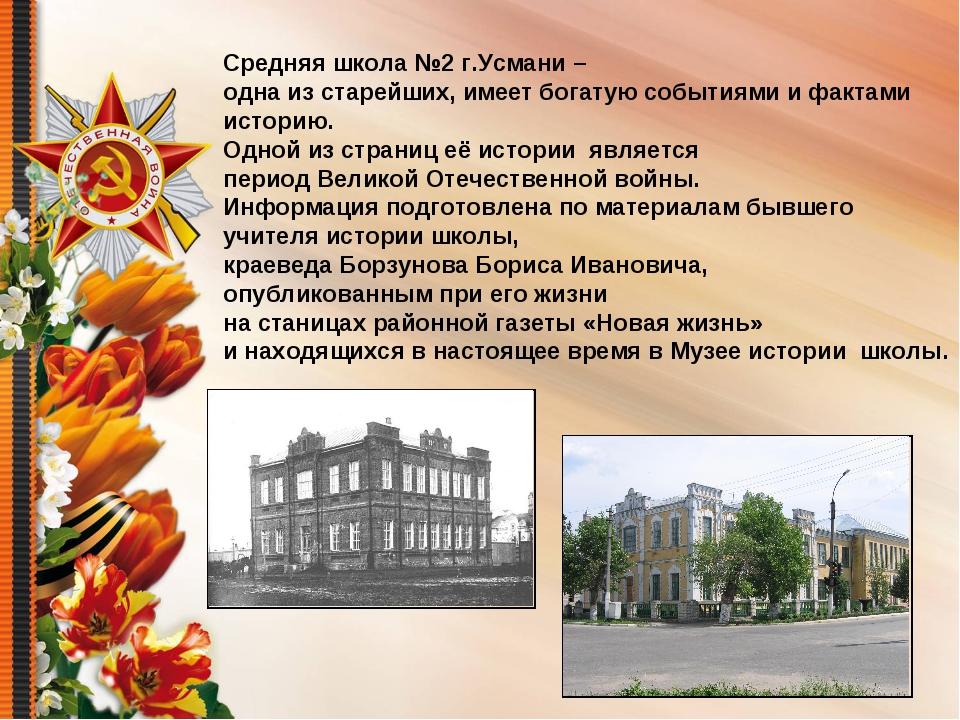 Средняя школа №2 г.Усмани – одна из старейших, имеет богатую событиями и факт...