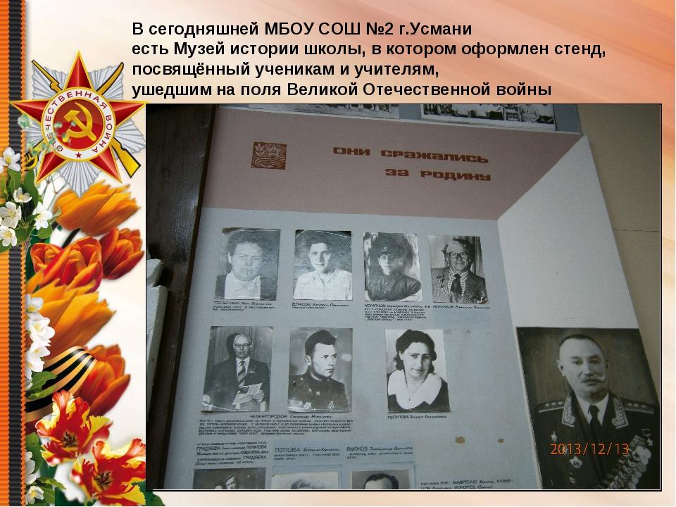 В сегодняшней МБОУ СОШ №2 г.Усмани есть Музей истории школы, в котором оформл...