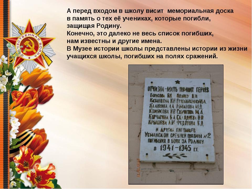 А перед входом в школу висит мемориальная доска в память о тех её учениках, к...