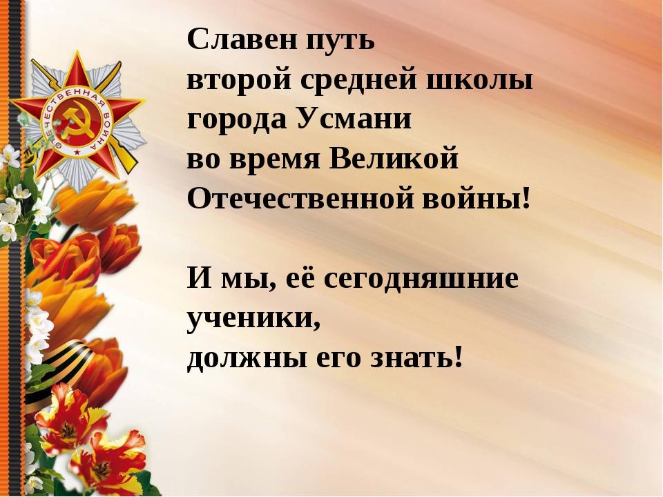 Славен путь второй средней школы города Усмани во время Великой Отечественной...