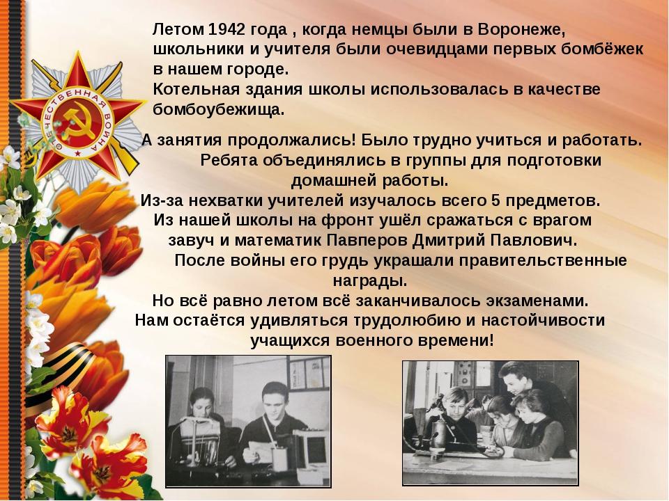 Летом 1942 года , когда немцы были в Воронеже, школьники и учителя были очеви...