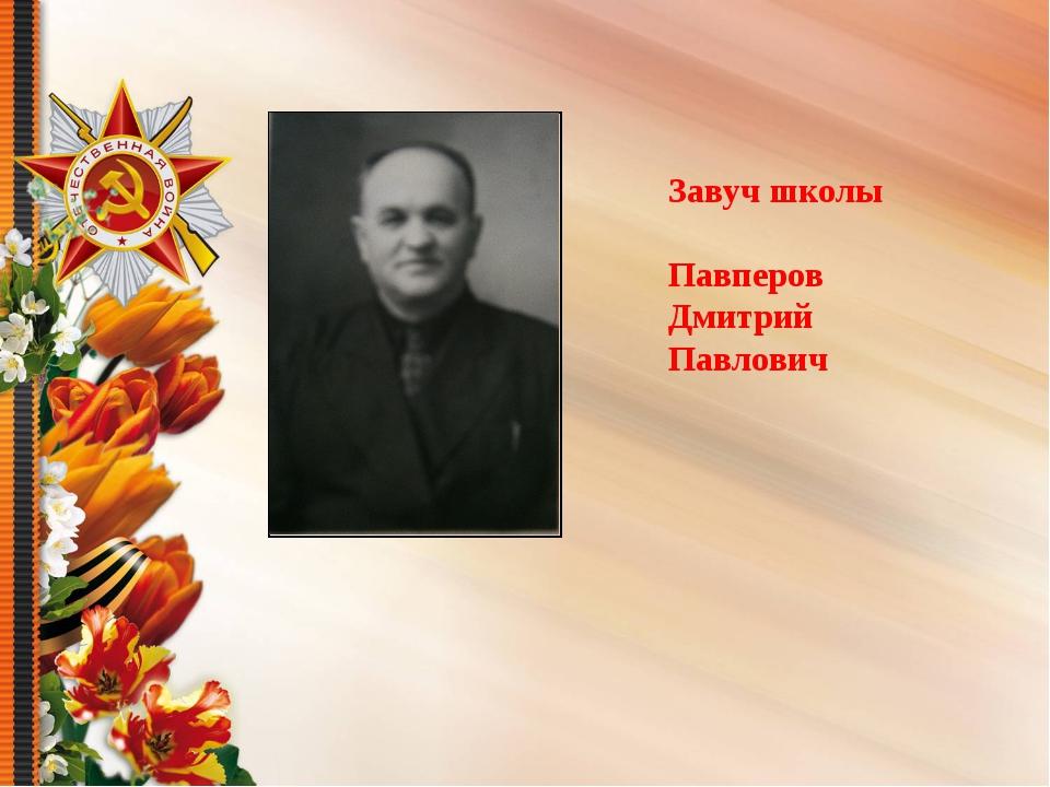 Завуч школы Павперов Дмитрий Павлович