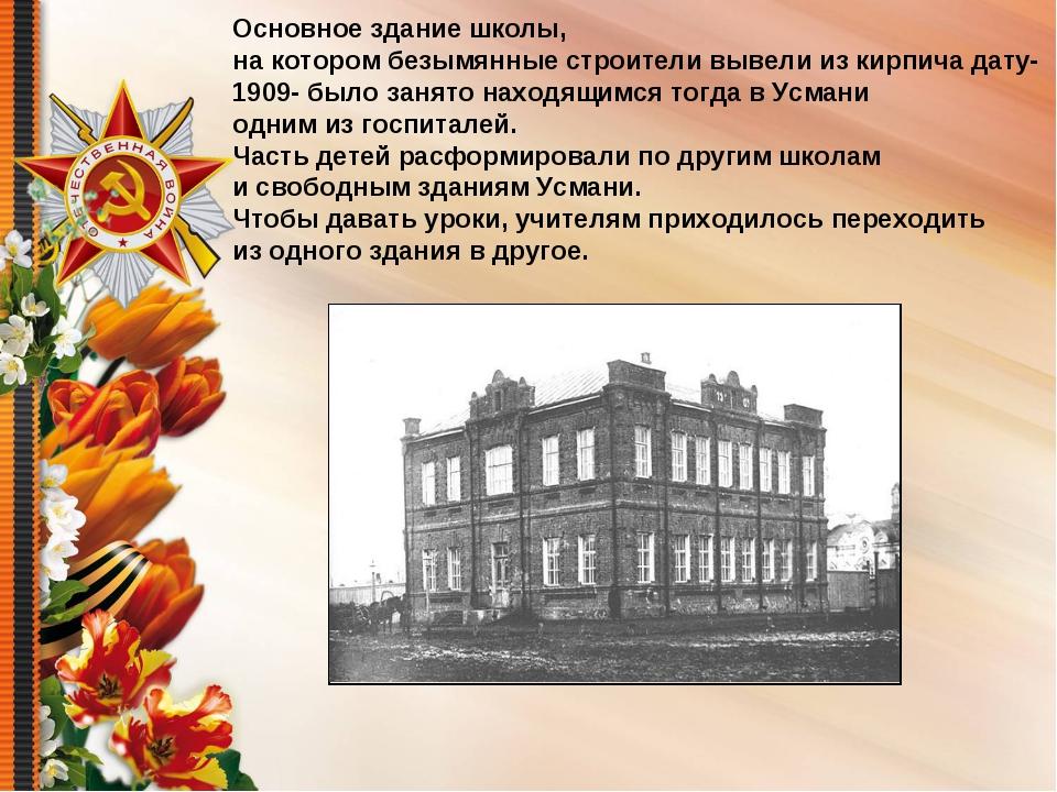 Основное здание школы, на котором безымянные строители вывели из кирпича дату...