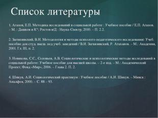 1. Агапов, Е.П. Методика исследований в социальной работе : Учебное пособие /
