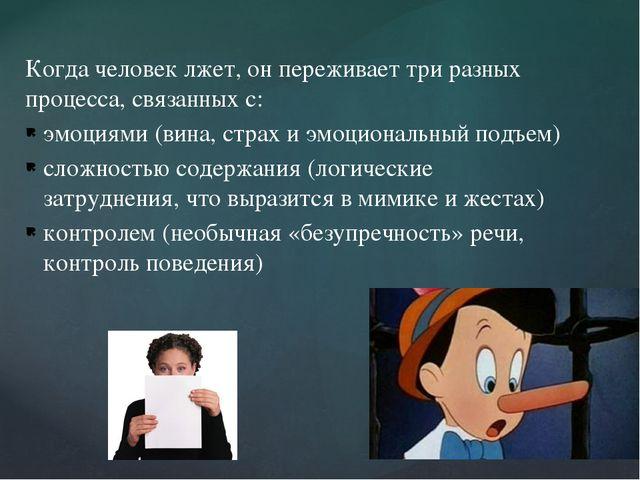 Когда человек лжет, он переживает три разных процесса, связанных с: эмоциями...