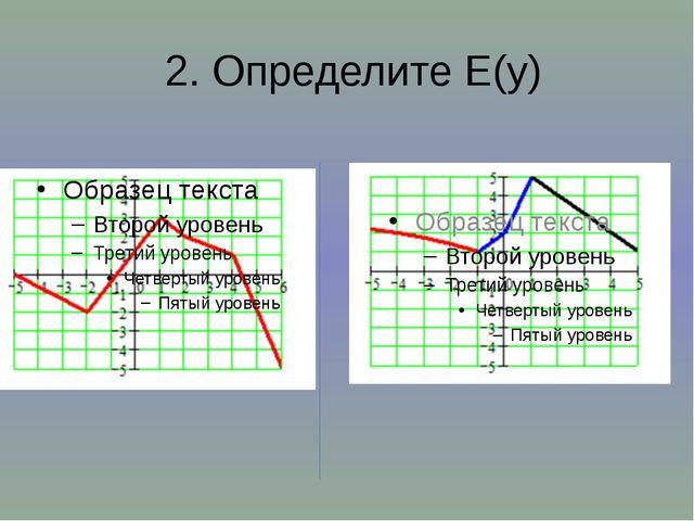 2. Определите Е(у)