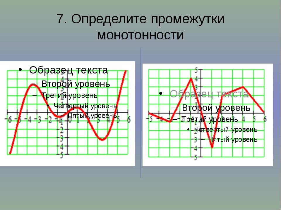 7. Определите промежутки монотонности