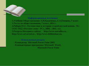 Используемые ресурсы - Компьютер Microsoft Power Point 2003 - Компьютерные п