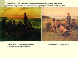 Маковский В.Е. Ночное. 1879г. Маковский В.Е. Крестьянские мальчики в ночном с