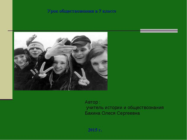 Урок обществознания в 7 классе 2015 г. Автор : учитель истории и обществознан...