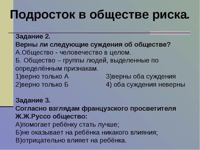 Подросток в обществе риска. Задание 2. Верны ли следующие суждения об обществ...