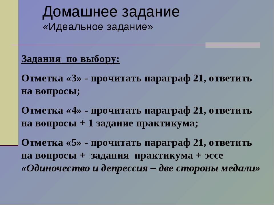 Задания по выбору: Отметка «3» - прочитать параграф 21, ответить на вопросы;...