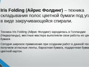 Iris Folding (Айрис Фолдинг) – техника складывания полос цветной бумаги под у