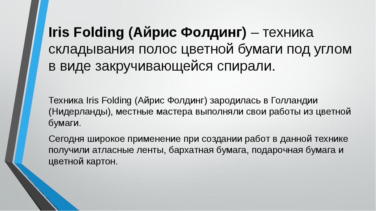 Iris Folding (Айрис Фолдинг) – техника складывания полос цветной бумаги под у...