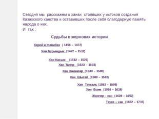 Сегодня мы расскажем о ханах стоявших у истоков создания Казахского ханства и