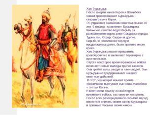 Хан Бурындык После смерти ханов Керея и Жанибека ханом провозглашают Бурынды