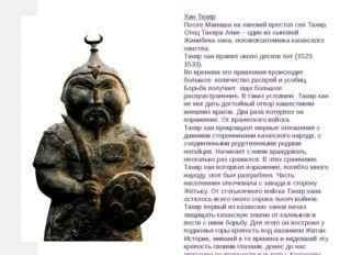 Хан Тахир После Мамаша на ханский престол сел Тахир. Отец Тахира Алик – один