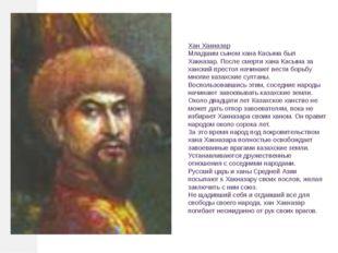 Хан Хакназар Младшим сыном хана Касыма был Хакназар. После смерти хана Касыма