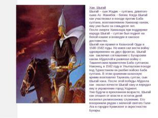 Хан Шыгай Шыгай – сын Жадик – султана, девятого сына Аз- Жанибек – бегим. Ко