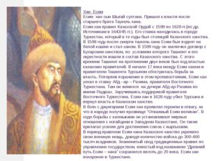 Хан Есим Есим хан сын Шыгай султана. Пришол к власти после старшего брата Тау