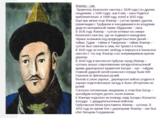 Жангир – хан Правитель Казахского ханства с 1628 года ( по другим сведениям,
