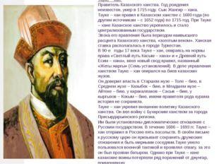 Тауке – хан. Правитель Казахского ханства. Год рождения неизвестен, умер в 17