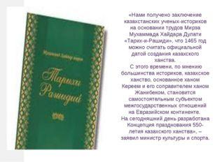 «Нами получено заключение казахстанских ученых-историков на основании трудов