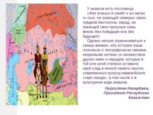 У казахов есть пословица: «Жет атасын б лмейт н ел жетес з»-сын, не знающий с