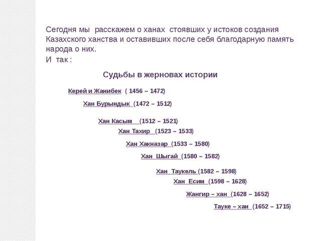 Сегодня мы расскажем о ханах стоявших у истоков создания Казахского ханства и...