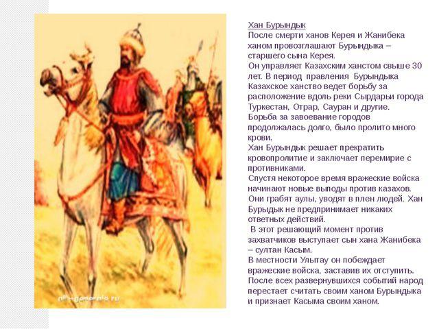 Хан Бурындык После смерти ханов Керея и Жанибека ханом провозглашают Бурынды...