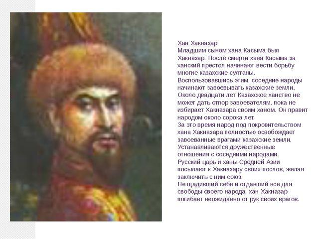 Хан Хакназар Младшим сыном хана Касыма был Хакназар. После смерти хана Касыма...